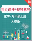 人教版化学九年级上册同步课件+视频素材