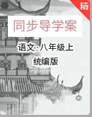 统编版语文八年级上册同步导学案(教师版+学生版)