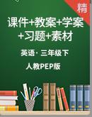 人教PEP版三年级下册英语课件+教案++学案+习题+素材