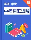 2021年中考英语词汇进阶Day by day