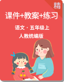 【2020统编版秋季】语文五年级上册 精选课件+教案+练习