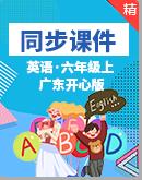 廣東開心版英語六年級上冊同步課件