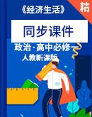 人教版(新课程标准)高中思想政治(必修1)经济生活同步课件