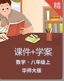华师大版数学八年级上册 课件+学案