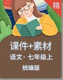 统编版语文七年级上册同步课件+素材
