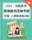 【2020决胜高考系列】  圆锥曲线(选填题)压轴题破解专题 学案