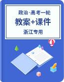 (浙江专用)2021版 高考政治 必修1《经济生活》部分一轮复习 教案+课件