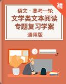 【备考2021】高考语文文学类文本阅读一轮复习学案