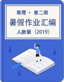 高中地理第二冊暑假作業(含解析)(人教版2019)