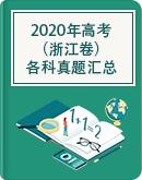 2020年高考(浙江卷)各科真题汇总(含答案)