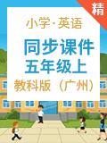 教科版(广州)英语五年级上册单元课件