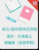 统编版(五四学制)语文九年级上册单元+期中期末检测