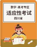 四川省各中学 2020届 高三下学期 第二次高考适应性考试数学(文理)试题 Word版含答案