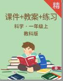教科版科学一年级上册同步课件+教案+练习+素材