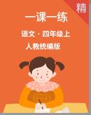 统编版秋季语文四年级上册 一课一练含答案