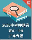 2020廣東中考語文考前終極押題卷(含答案)