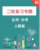 【备考2020】化学中考二轮复习专题(含答案)