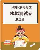 浙江省 2020届 高三第二学期 地理 模拟测试卷(湘教版)