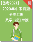 【备考2021】2020年全国各地中考数学真题分类汇编(浙江专版)