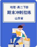 山東省新高考 2019-2020學年 高二下冊 地理 期末沖刺拉練(人教版)
