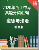 2020年浙江省中考社會法治真題分類匯編(含解析)