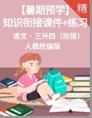 【暑期預學】統編版語文 三升四基礎知識銜接拔高專題 課件+練習