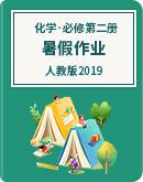 人教版(2019)高中化学 必修第二册 暑假作业(原件+解析卷)