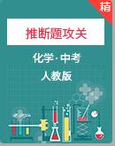 【备考2020】化学中考推断题攻关精典题大汇聚攻关(含解析)