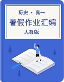 2019-2020学年 高中历史 人教版 高一暑假作业(含解析)