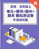 牛津深圳版英语五年级上册单元测试卷+模块+期中期末测试卷(含答案,音频及听力书面材料)
