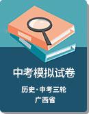 广西 2020年中考历史  模拟试卷