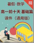 【曾老師課堂 高一前十天】暑假·(數學)基礎篇  課件(通用版)