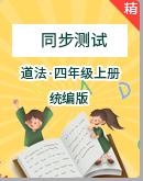 【2020秋季】统编版道德与法治四年级上册同步测试