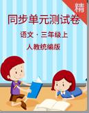 人教统编版语文三年级上册 同步单元测试卷含答案