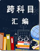 吉林省白城市通榆县2020年九年级第八次模拟考试各科试题(扫描版含答案)