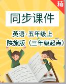 陕旅版(三年级起点)五年级上册英语单元同步课件