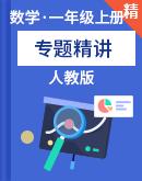 【專題講義】人教版一年級數學上冊【第二套】 專題精講(學生版+解析版)