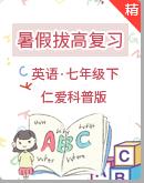【暑假拔高復習】仁愛科普版英語七年級下復習資料(含答案)