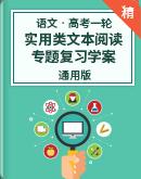 【备考2021】高考语文实用类文本阅读一轮复习学案