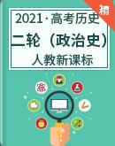 2021高考一轮复习(政治史模块)精讲+精练