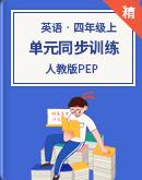 人教PEP版英语四年级上册单元同步训练(含答案,音频及听力书面材料)