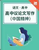 高中议论文写作精题精解——中国精神