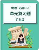 上海市南汇中学 2019-2020学年 高中物理 沪科版 选修3-5 单元复习题(含解析