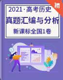 (备考2021·广东专版)高考历史真题汇编与分析 (新课标全国I卷)