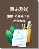 初中生物 北师大版 八年级下册 章末测试(Word版含解析)