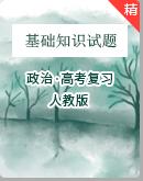 【高二暑假衔接】高中基础知识复习试题(含解析)