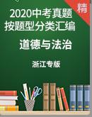 2020年浙江省道德与法治中考真题按题型分类汇编(原卷+解析卷)