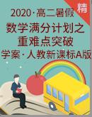 【2020高二暑假衔接】数学满分计划之重难点突破 学案 人教新课标A版(必修二)
