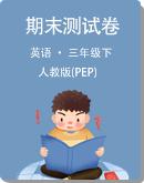 小学英语 人教版(PEP) 三年级下册 期末测试