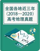 全国各地近三年(2018—2020)高考地理真题试题汇编